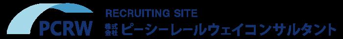 株式会社ピーシーレールウェイコンサルタント 採用特設サイト